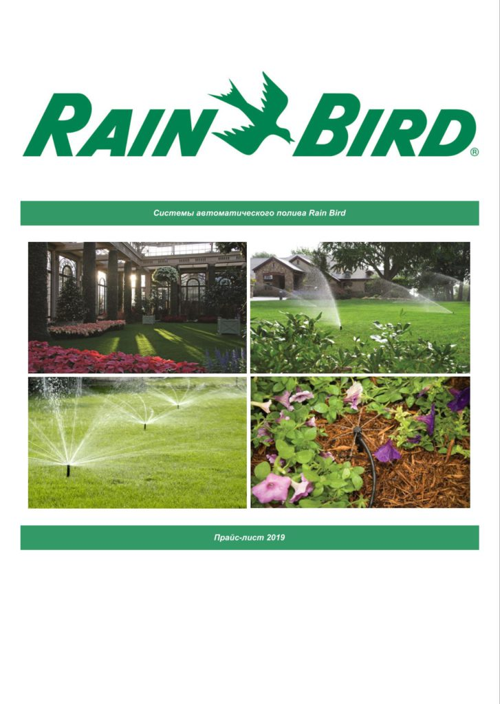 цена оборудование Rain Bird